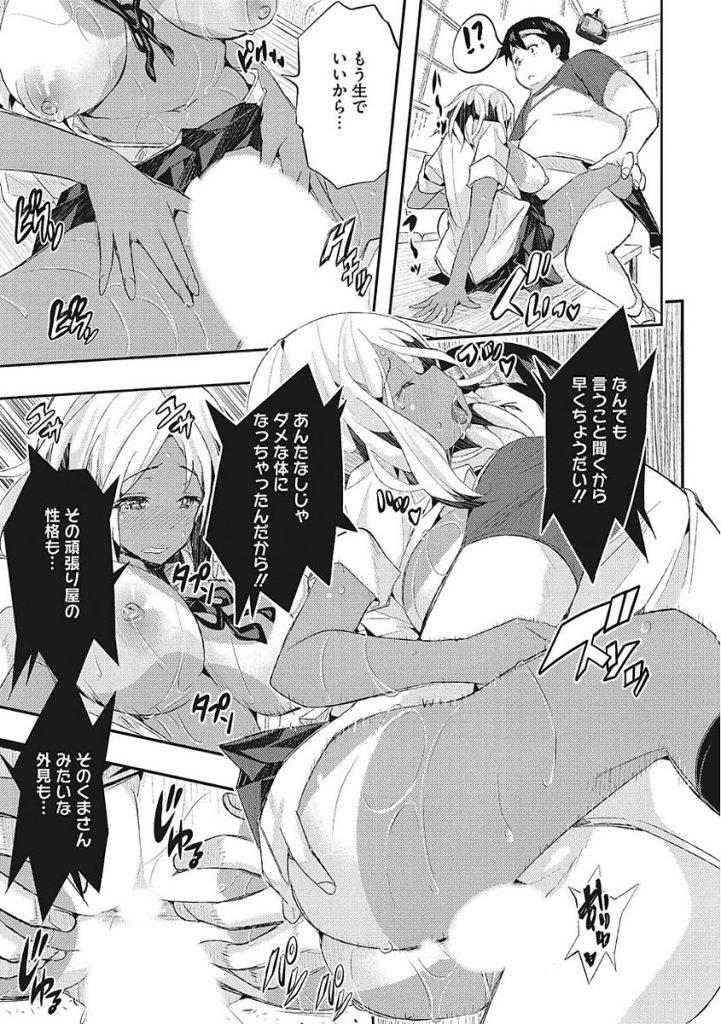 【エロ漫画】最近処女な黒ギャルJKがバイトの先輩に言われキモオタにビッチ感全開で近づきアナルで童貞を捨てさせるも女のイカせ方を聞かれオマンコを使い何度もセックスしちゃう【あい智恵/きょうバイト終わりにセックスします。】