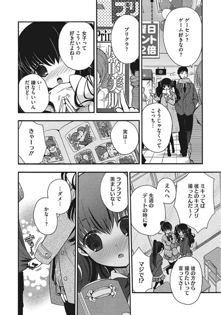 【エロ漫画】清純派JKは友達に見せられた彼氏とのキスプリを羨ましがり彼氏におねだり。プリクラ機の中でキスだけでなく挿入しながらハメ撮りプリクラ撮っちゃいます。【いづみやおとは/純恋Primting】
