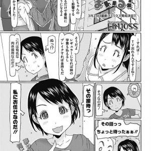 【エロ漫画】幼い少女がタレントたちに変わって枕営業!スク水猫耳コスでお風呂場SEXを始めオナホの様に中出しされちゃう!【EB110SS/あすみがまいる!】