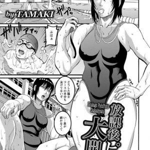 【エロ漫画】幼馴染み兼女教師のお姉さんはオマンコにバイブを仕込む変態女だった。更衣室でバイブを出産しスケベモードに入ったお姉さんをガン突きピストンで膣内射精。【TAMAKI/放課後ピチピチ大開脚】