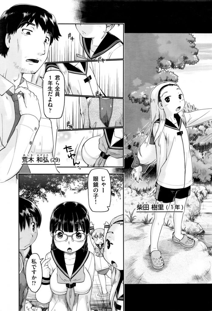【エロ漫画】黒髪三つ編みの巨乳メガネJC援助交際します。パイズリで濡れちゃう敏感おまんこに挿入し中出しフィニッシュ。【昭崎しゅん/えんこうびより】