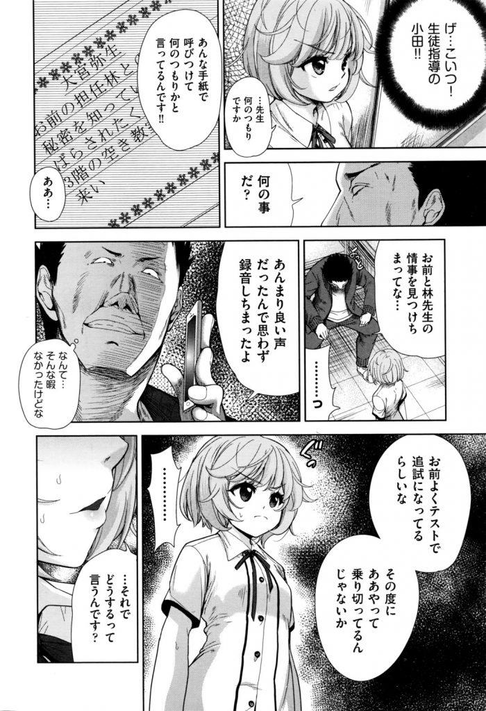 【エロ漫画】男を手玉に取る生意気JKは生徒指導の教師に脅され脅迫ハメされ絶倫チンポに何度も種付けされちゃう【テツナ/弥生の調教日誌】