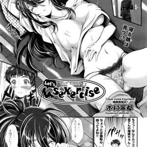 【エロ漫画】だらしのないニート姉にダイエットのためセクササイズを誘われ姉マンコで童貞卒業しちゃう弟。【木村寧都/Let'Sexercise】