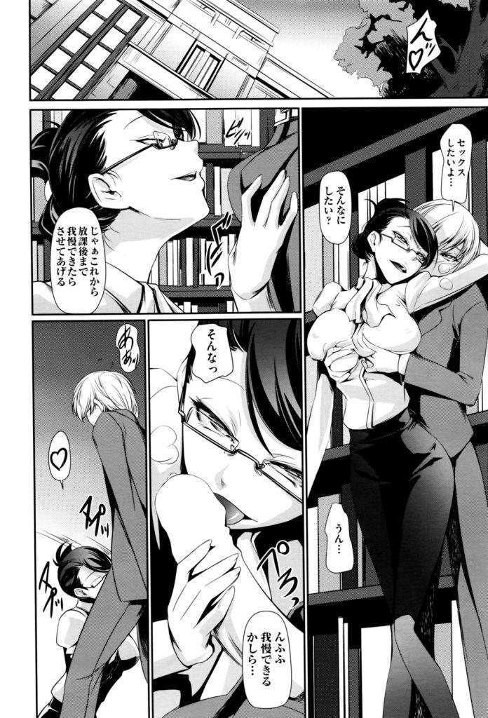 【エロ漫画】図書室で知り合った妖艶な女に誘われHな事をしちゃう男はその女の事を想像しながら彼女とセックスしちゃう【中寺明良/混望から来る真】