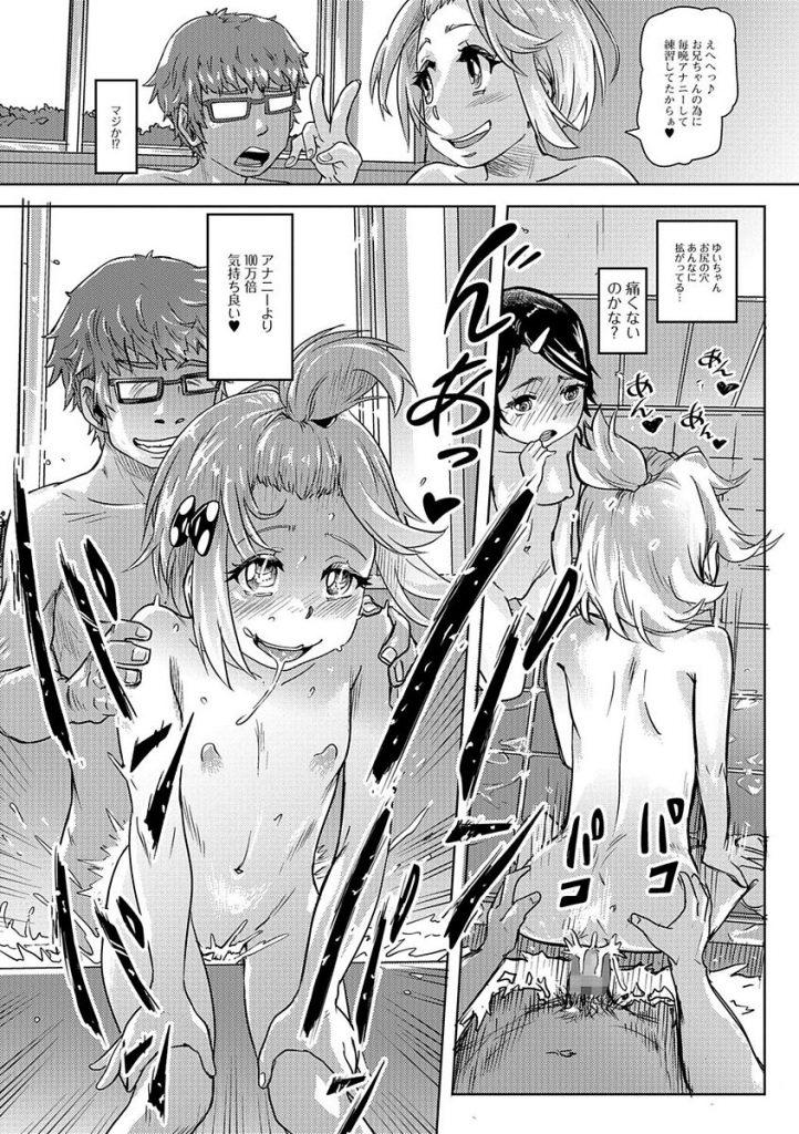 【エロ漫画】妹と妹の友達に同時に告白された兄はどちらか決めるため味見開始。少女たちのアナルを使い順番にアナルハメしアナルに熱いザーメンを注ぐ。【るなるく/ワタシと美音と変態お兄ちゃん】