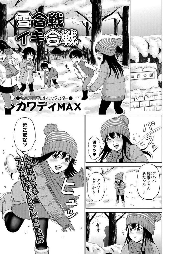 【エロ漫画】雪合戦中ホームレスたちに流れ玉が当たりお仕置きされるちっパイ少女。吊られ処女膜貫通&アナルハメされ中出しされまくり。【カワディMAX/雪合戦イキ合戦】
