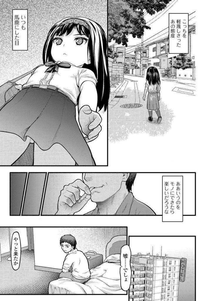【エロ漫画】近所で評判のお金持ちのお高くとまった少女は親に売られ売春セックス。普段生意気な少女を犯すの気持ちよすぎ。【佐波サトル/バブリー】
