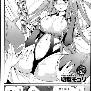 【エロ漫画】いつもショタ騎士を性奴隷にする吸血娘が暴走したショタ騎士に犯されまくり。ショタ騎士の力で乳首を触れるだけで何度もイッちゃうスケベな身体になりました。【切裂モコリ/ロードオブワルキューレ】