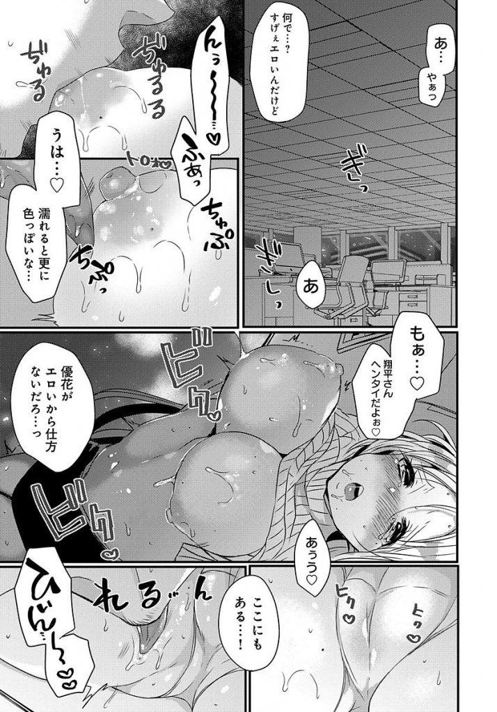 【エロ漫画】仕事が忙しく精子溜まりっぱなしの彼氏の職場にやってきた彼女。彼女の身体のエロホクロを確認しながら社内でいちゃラブセックスしちゃう。【まめこ/俺の彼女はホクロがエロい!】