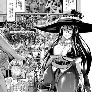 【エロ漫画】オークを支配していた爆乳魔女は魔力を奪われオークたちに輪姦レイプされる。オークの長舌で子宮直舐めされ極太ちんぽにおまんこを犯される。【あんこまん/ウィッチダウン・ストライク】