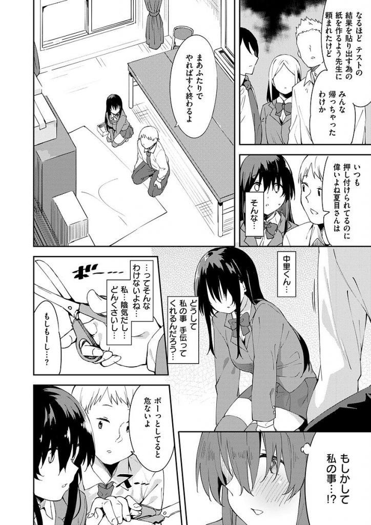 【エロ漫画】無口で地味なJKが好きな男に思い切って告白!両思いだった二人はそのままいちゃラブセックスに発展しイキっぱなしのJKマンコに中出しします。【まめでんきゅう/むくちなおくち】