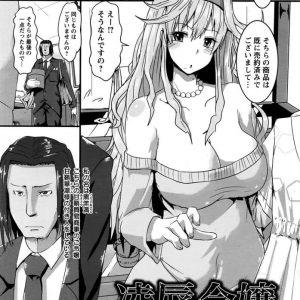【エロ漫画】父親が高跳びした貿易商事の生意気ご令嬢を倉庫に拉致し犯す使用人。泣き叫ぶお嬢様のオマンコを何度も犯す。【くもえもん/凌辱令嬢】