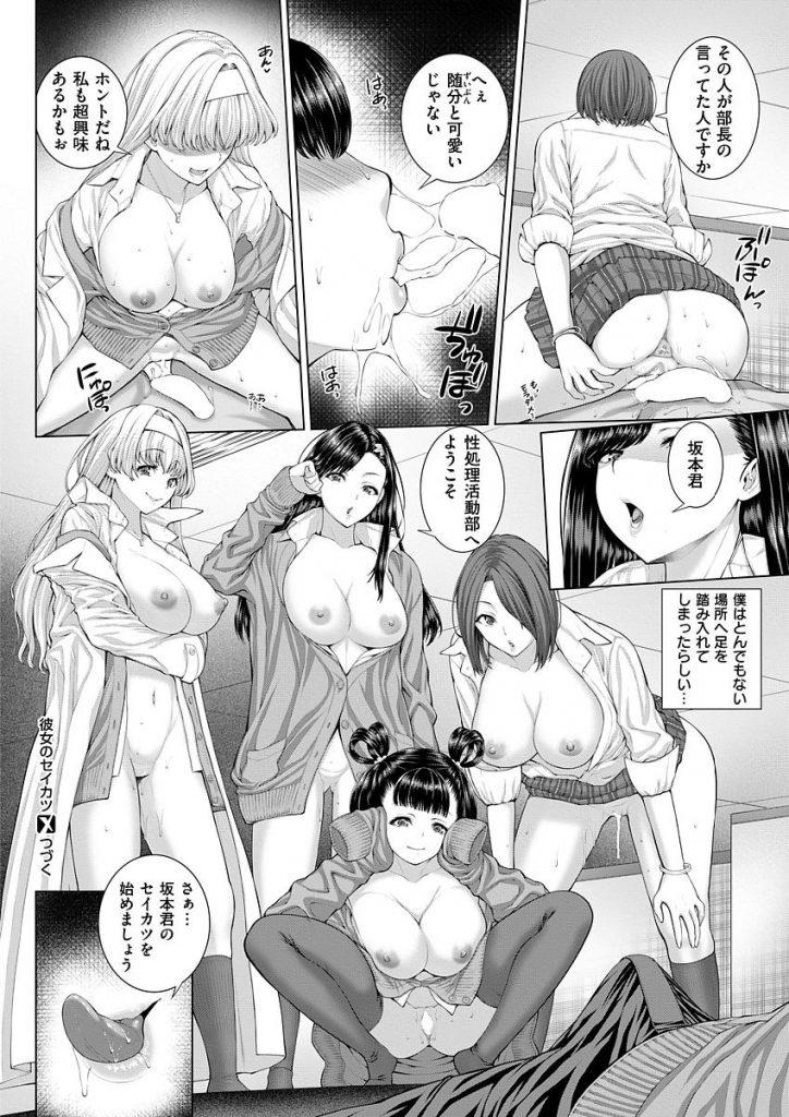 【エロ漫画】真面目な美少女JKがいかがわしい部活に所属するいう噂は本当だった。童貞ちんぽをフェラ抜きし量・味・濃さをクリアしたおちんぽを筆下ろししてあげる。【吉田犬人/彼女のセイカツ】