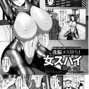 【エロ漫画】捕まった女スパイは皮膚を性感帯化させられ喋るだけでイッちゃう敏感性奴隷にされる。調教され続け金髪ギャル化した女スパイは実の子供ともセックスさせられちゃう。【井上七樹/洗脳メス堕ち!女スパイ】