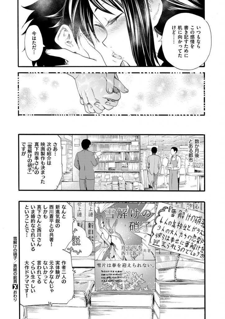 【エロ漫画】美人小説家のアシスタントをすることになった青年は濃厚なラブシーン描くための取材と称し美人小説家と恋人セックスします【新羽隆秀/雪解けの硝子】