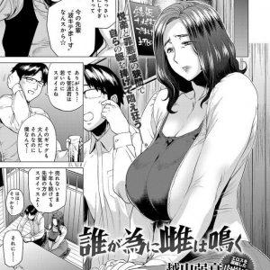 【エロ漫画】売れない芸人の後輩が彼女を寝取る。彼氏に仕事を回してもらうために後輩芸人と生ハメセックスしちゃう爆乳女。【越山弱衰/誰が為に雌は鳴く】