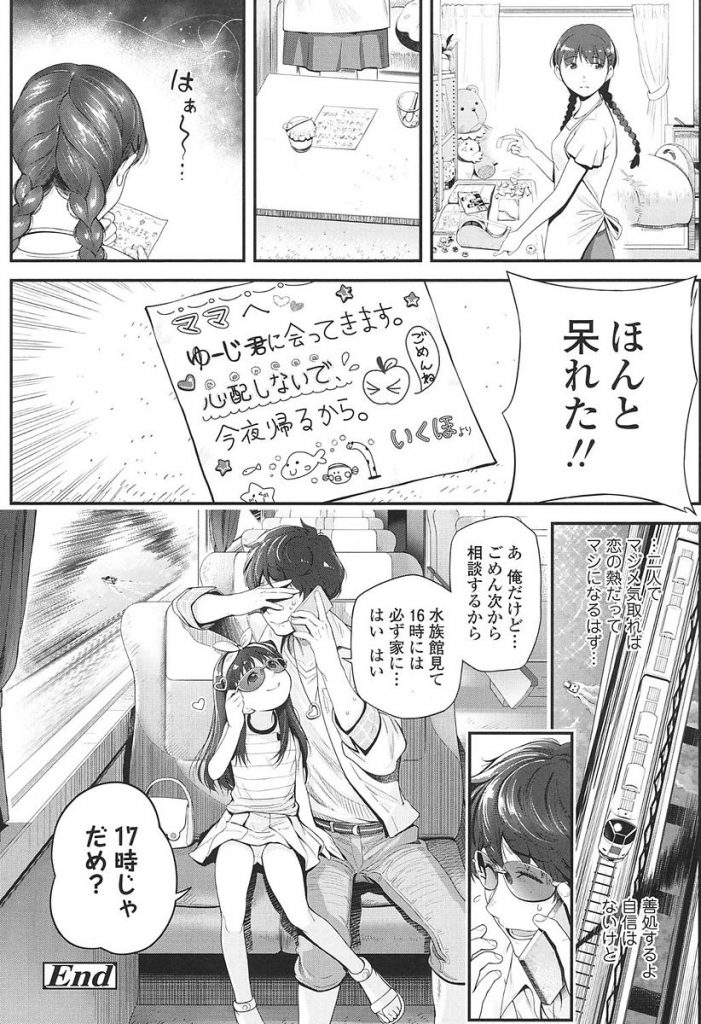【エロ漫画】連れ子の娘と肉体関係を持っていたことが妻にバレ別居中パパに会いにきた娘と貸切状態の電車内でいちゃラブセックス【CHIPOKAN/私を地獄につれてって】