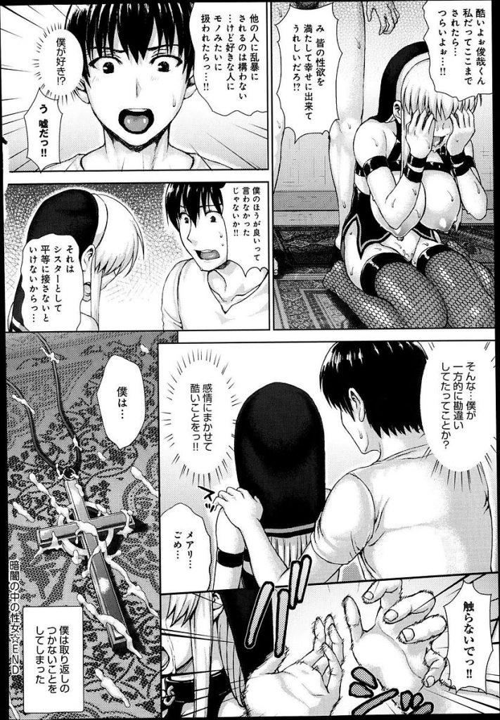 【エロ漫画】大好きな爆乳シスターが男たちの慰み者にされているのを目撃しヤケになってシスターの全穴をめちゃくちゃに犯す【ニム/暗闇の中の性女】