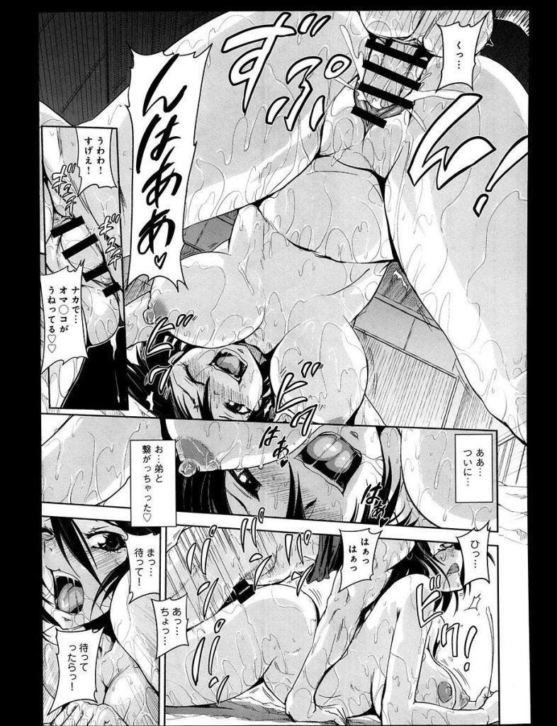 【エロ漫画】逞しく育った弟のオナニーをおかずに覗きオナする姉は弟に見つかり犯されちゃう。【gemu555/覗き魅入るその先に・・・】