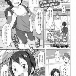 【エロ漫画】ピアノ教室で知り合ったJSに懐かれピアノの発表会で着るドレスをお披露目されおちんちん勃起してしまい子供マンコとセックスさせてもらう【さつよ/発表会の前に】