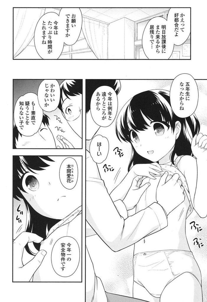 【エロ漫画】性の知識がまだないJSの身体を身体検査で犯す教師たち。器具を使いおまんこを調べると言い女児マンコにおちんこをハメ吸い付くおまんこに中出し射精。【上田裕/二人の先生】