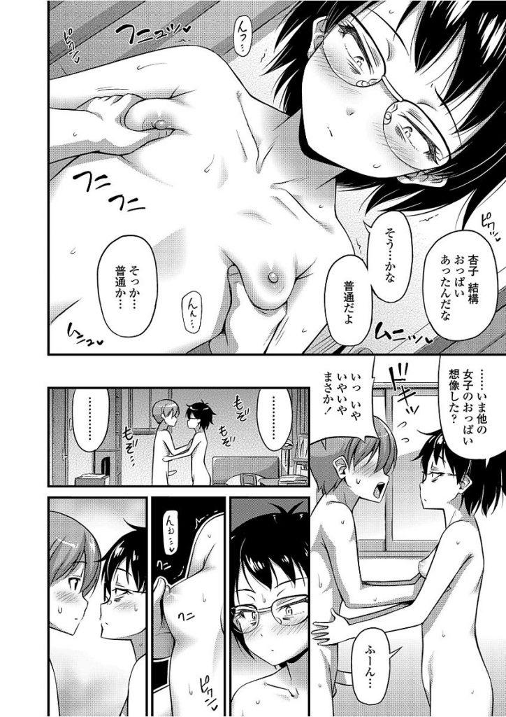【エロ漫画】セックスに興味を持ち出した彼氏と初体験セックスするJS。彼女の割れ目におちんぽを挿入しついつい中出ししちゃう少年。【Noise/こどものエッチは一歩ずつ】