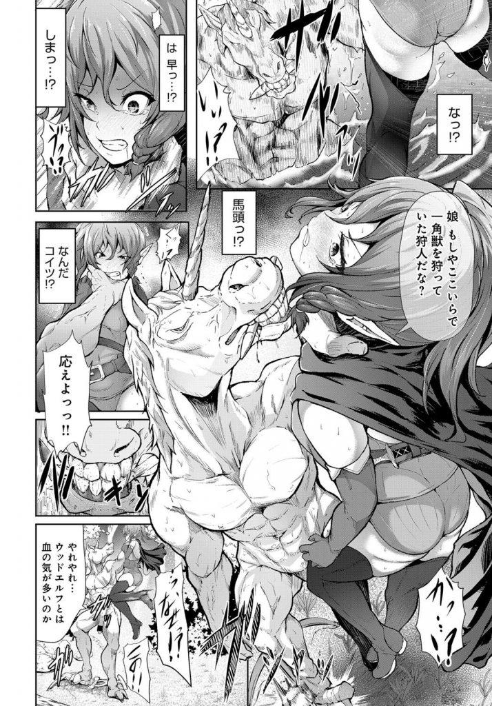 【エロ漫画】一角獣を狩りまくる処女エルフが一角獣のボスに捕まり処女膜を貫通させられる。馬畜生の巨根チンポに二穴同時責めされ両穴精液まみれ。【Lorica/イキったエルフ娘に性罰を!】