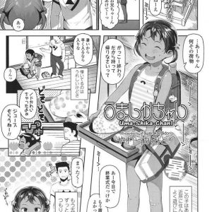 【エロ漫画】近所に住む日焼け女児の成長中の身体に興奮しおこづかいをあげる約束で生ハメセックスさせてもらう【やわらかみどり/うましかちゃん】
