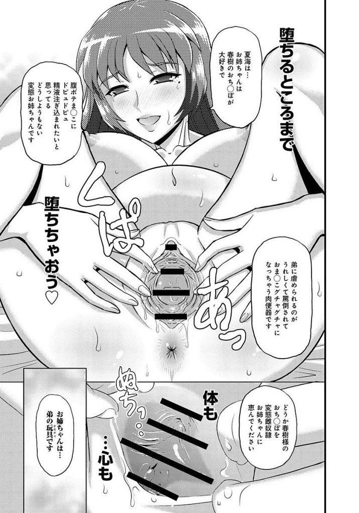 【エロ漫画】弟を玩具にしていた姉は孕まされ立場逆転。ボテ腹でおまんこを広げながら弟ちんぽをおねだりする変態雌奴隷に。【はるほんや/ツヨアネ】