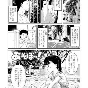 【エロ漫画】激レアメダルで少女を釣りパンチラから全裸まで見せてもらい発情したおちんぽ子供マンコに挿入しちゃう【あにゃんこ/あそぼっ!】