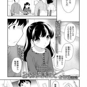 【エロ漫画】親の離婚で離れて暮らすことになった兄妹は最後に愛し合う。JSの妹にHなことを言わせながらパコり妹の膣内に精液を注ぐ。【上田裕/最後のおままごと】