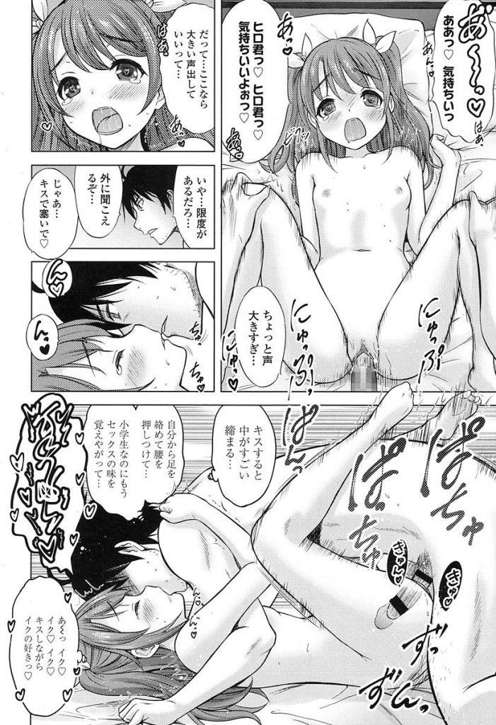 【エロ漫画】都会からやってきた好きな人の生意気娘が溺れ人工呼吸したら責任とってと強制的に付き合うことになり青姦セックスすることになりました。【猫男爵/瑠璃色なつやすみ】