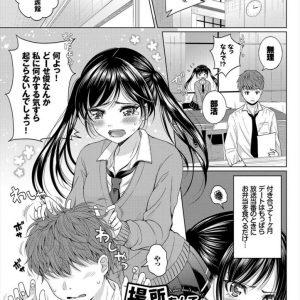 【エロ漫画】放送当番の彼女は全校放送中彼氏にHな悪戯をされイッちゃう。放送終了後お返しに彼氏のおちんぽをパイズリご奉仕します。【柚子まき/場所なんてカンケイない!】