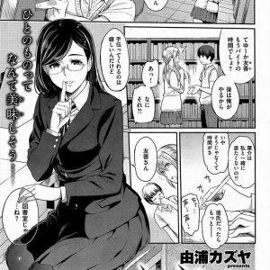 【エロ漫画】一度振られた先輩JKに誘惑され彼女に内緒でセックスした結果。浮気セックスにハマり先輩JKとやりまくり。【由浦カズヤ/とりこじかけ】