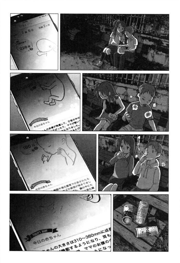 【エロ漫画】責任感無さ過ぎ◯学生カップルに子供ができ流産させるため彼女の妊婦腹を腹パンしながら射精するクズ男子【知るかバカうどん/ホップステップはいキック!!!】