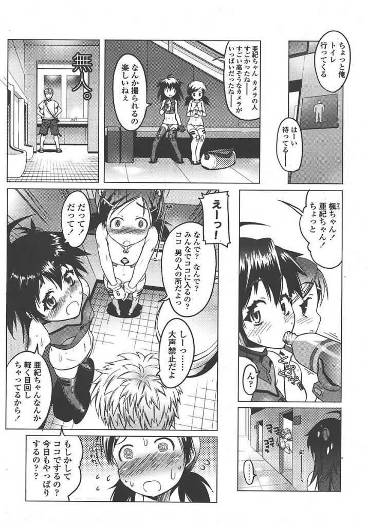 【エロ漫画】JSの女児たちにお小遣いをあげる代わりにコミケでエ◯ァコスしてもらい個室トイレでエ◯ァコス女児とハメる【朝木貴行/僕はコ◯ケでコレがしたい。】