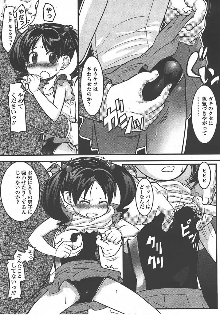 【エロ漫画】パンチラで男子たちを誘惑するふざけたJSをお仕置きする教師。服の下に着ていたスク水状態で女児のおまんこに中出しします。【オオカミうお/わたしのナイショ】