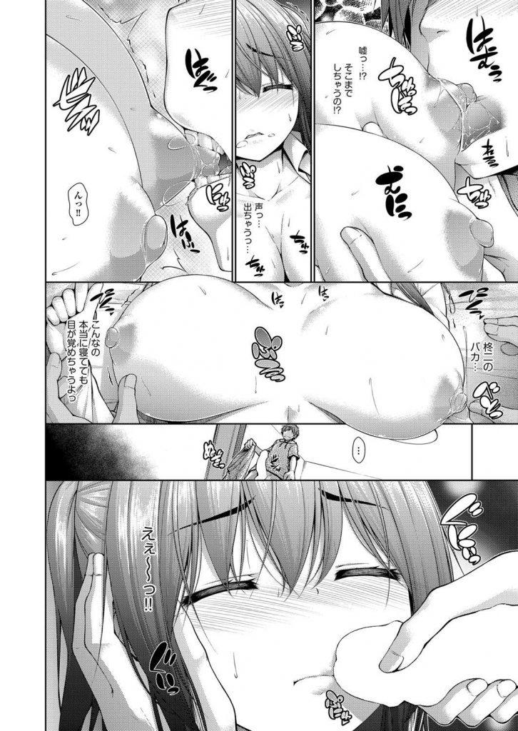 【エロ漫画】男変えまくりのヤリマン姉の寝込みを襲う弟は初めて触る女体に興奮し挿入。最初から起きていた姉は弟のガッツキセックスに感じ大量ザーメンを中出しされる。【実々みみず/姉の穴から堤も崩れる】