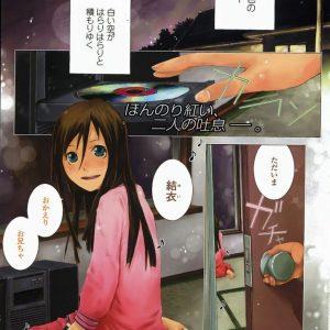【エロ漫画】寒い夜に帰宅そうそうパジャマ姿の妹の近親相姦セックスする兄【スミヤ/冬がさむくて】