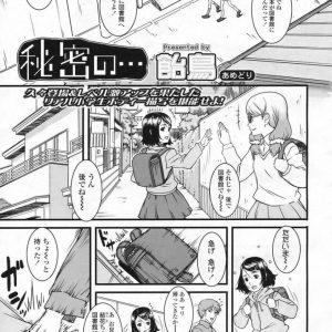 【エロ漫画】JSの妹と肉体関係を持つ兄は妹を迎えに着たJSの友達を眠らせ全裸で拘束し妹と一緒に犯します【飴鳥/秘密の・・・】