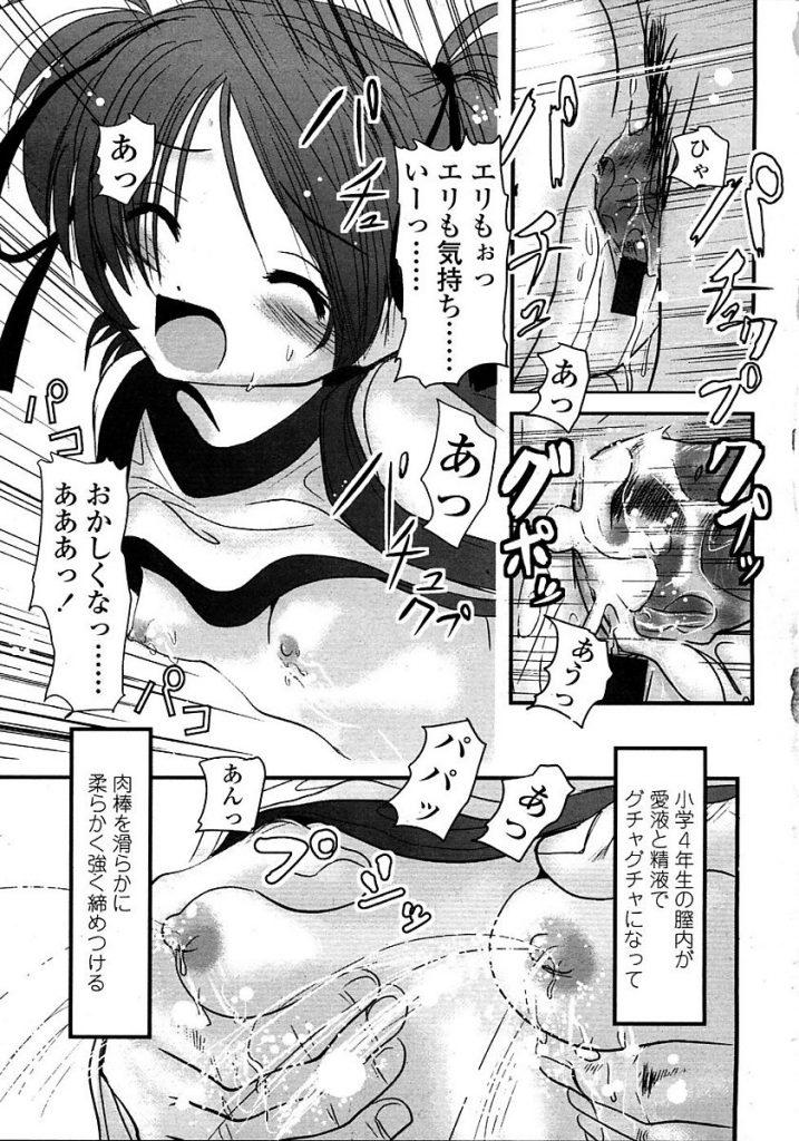 【エロ漫画】ホルモン異常で母乳がでるJSの娘のおっぱいを搾乳してると興奮し娘と肉体関係を持ってしまう父親【バー・ぴぃちぴっと/美咲家の事情】