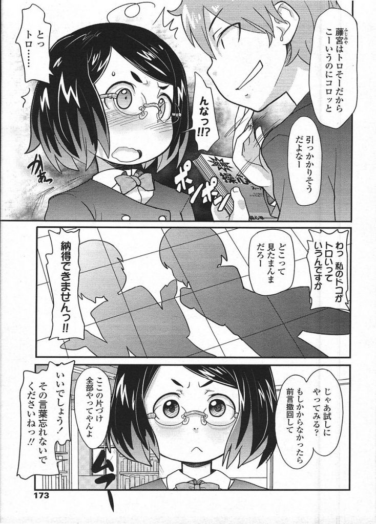 【エロ漫画】真面目なクラスメイトの女児に催眠術をかけ恋人同士の設定でセックスしちゃう男子【オオカミうお/まいんどこんとろーる】