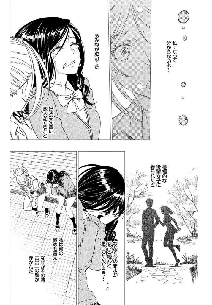 【エロ漫画】同じクラスのリア充ギャルにお外で手コキされ森の中で押し倒されハメられちゃう【美矢火/発情ラプソディ】