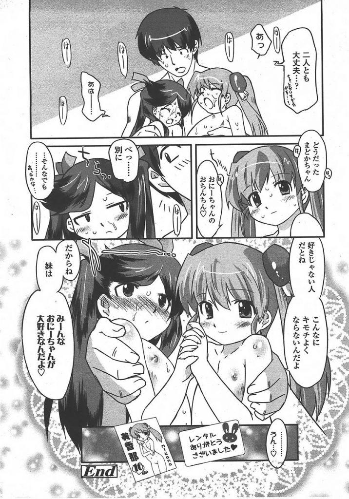 【エロ漫画】レンタル妹とパコり中本物の妹登場。レンタル妹が積極的にセックスに誘いツンデレ妹を含め3Pセックスすることに成功。【おおたたけし/レンタルシスター美香那ちゃん】