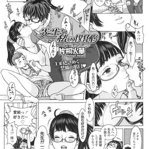 【エロ漫画】母性本能高めの大家の孫のメガネJSといちゃラブセックス。ランドセルを背負いながら初潮が着たばかりおまんこに種付けする。【片桐火華/先生と私の関係】