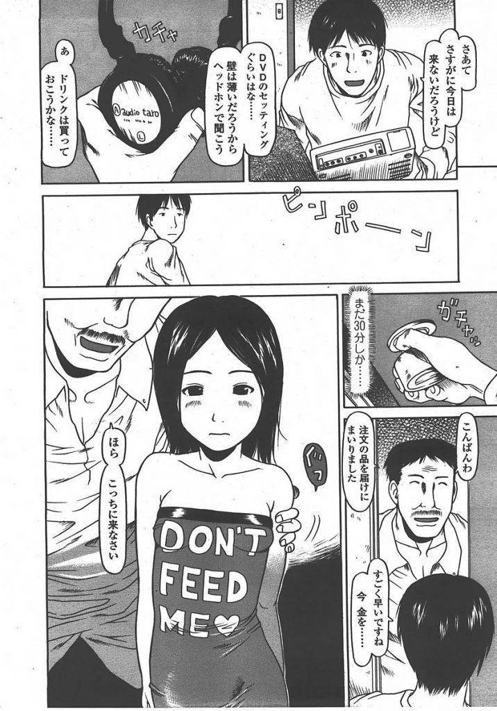 【エロ漫画】ロリ物エロDVDを頼んだら本物の幼女がやってきた!女児デリヘル嬢の身体を堪能しJSをオマンコに膣内射精!【EB110SS/ワンピースと悪魔】
