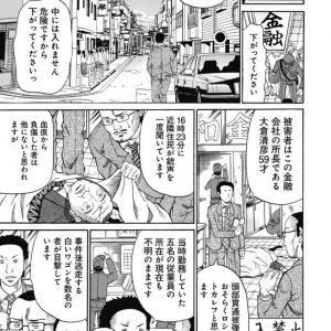 【エロ漫画】強盗に拉致された会社員たちは薬物を打たれ鬼畜レイプされ続ける【くろ/禁忌猟域】