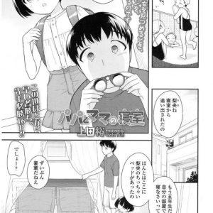 【エロ漫画】ファザコンJSに声をかけられパパとママのベットを先に使うためセックスを教えてあげる【上田裕/パパとママの寝室】