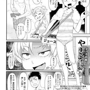 【エロ漫画】関西弁の生意気知ったか女児はナンパ失敗しまくりの童貞に声をかけカモにしようとするもおまんこを弄られ潮吹きアクメ後勝手に挿入されちゃう【暁勝家/知ったか娘の災難】