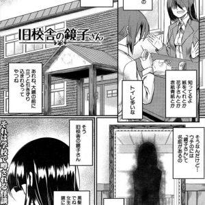 【エロ漫画】鏡の中から出てきた処女マン幽霊に逆レイプされちゃう男子。彼女は鏡に閉じ込められ彼氏に分身に激しく犯される。【平野河童/旧校舎の鏡子さん】